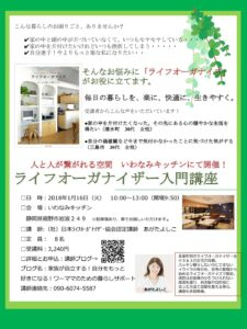 ライフオーガナイザー入門講座 @ いわなみキッチン