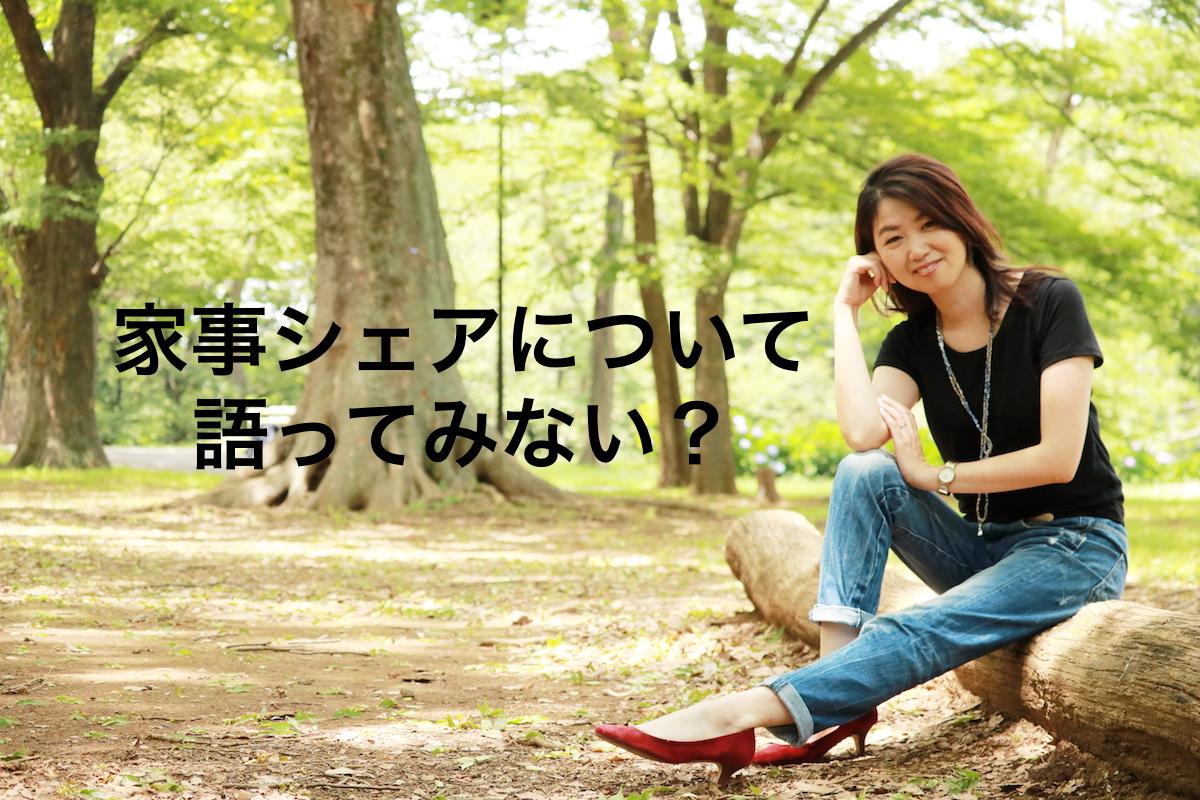 ママとね主催:【残席3】家事・育児の分担どうしてる?☆第2回 ワークライフバランス部(WLB)