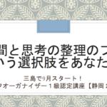 【9月三島start!】ライフオーガナイザー1級認定講座・静岡2期