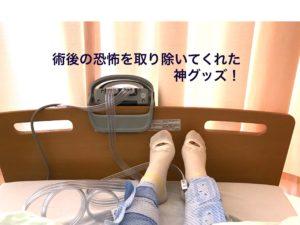 子宮筋腫・子宮全摘開腹術の入院中の経過(術後1日目)