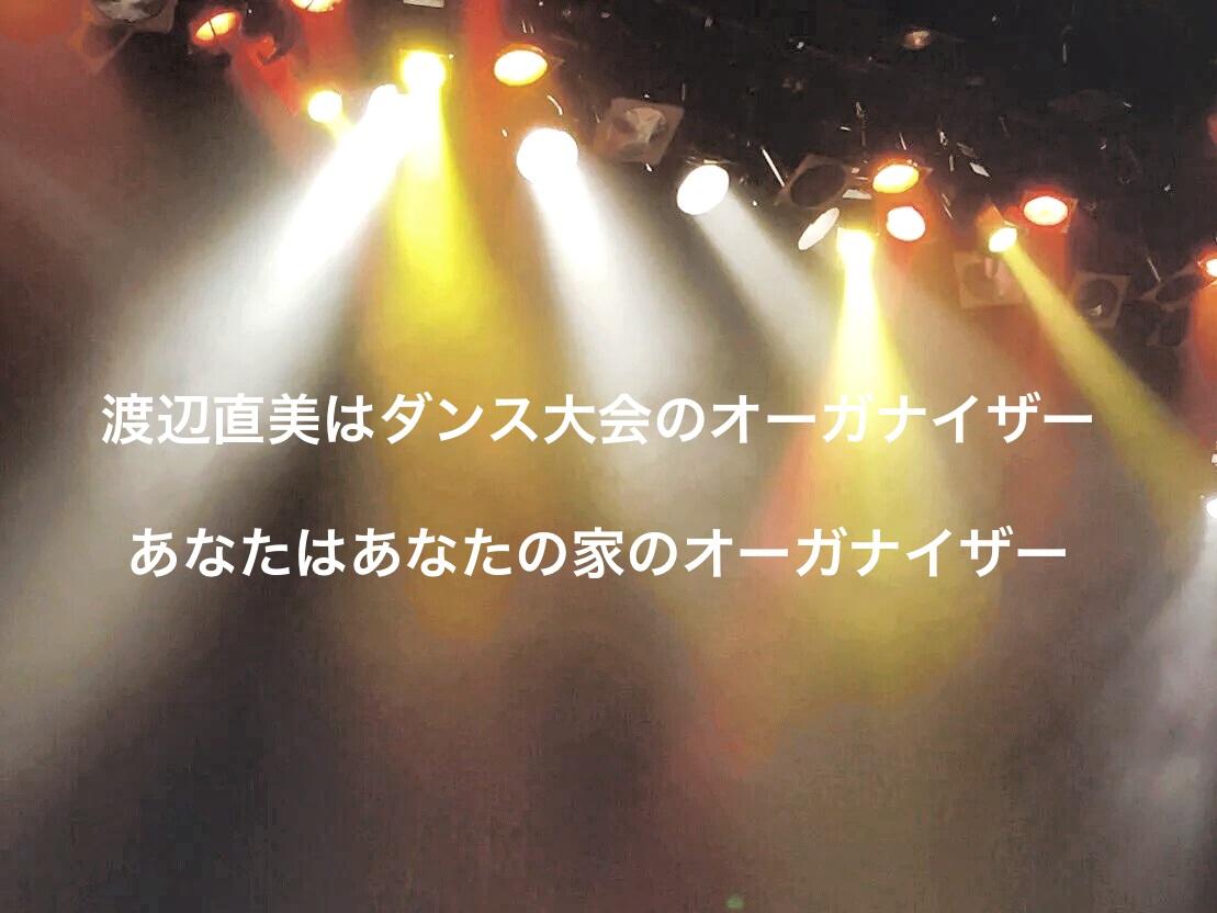 渡辺直美はダンス大会のオーガナイザー、あなたはあなたの家のオーガナイザー