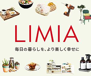 LIMIA投稿:時間がない!はもう言わない。やるべきことがサクサク進む時間管理術