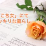 静岡新聞にて連載中!スッキリな暮らし