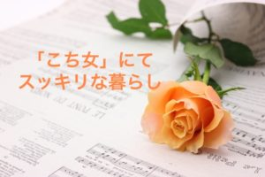 【全文掲載】静岡新聞コラム「スッキリな暮らし」