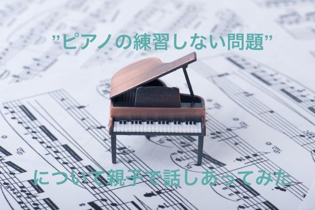 """""""ピアノの練習しない問題""""について親子で話しあってみた"""