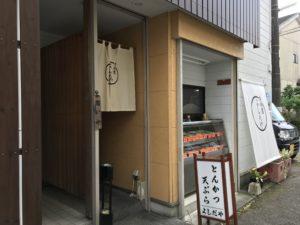 裾野市の800円で大満足な天ぷら屋さん「よしだや」