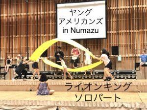 【参加4回目レポ】ヤングアメリカンズinNUMAZU2018