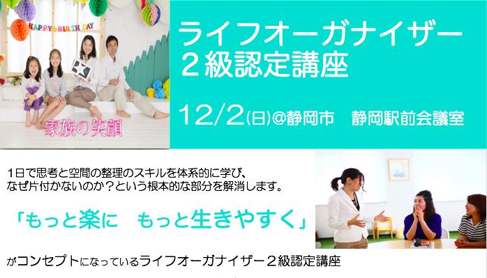 ライフオーガナイザー2級認定講座@静岡駅前会議室LINK