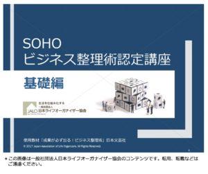 SOHOビジネス整理術認定講座(基礎編) @ ShareS静岡