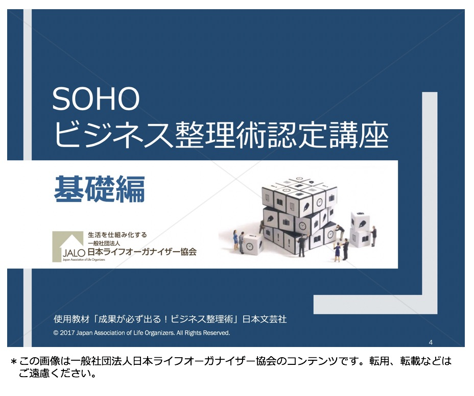 SOHOビジネス整理術認定講座(基礎編)