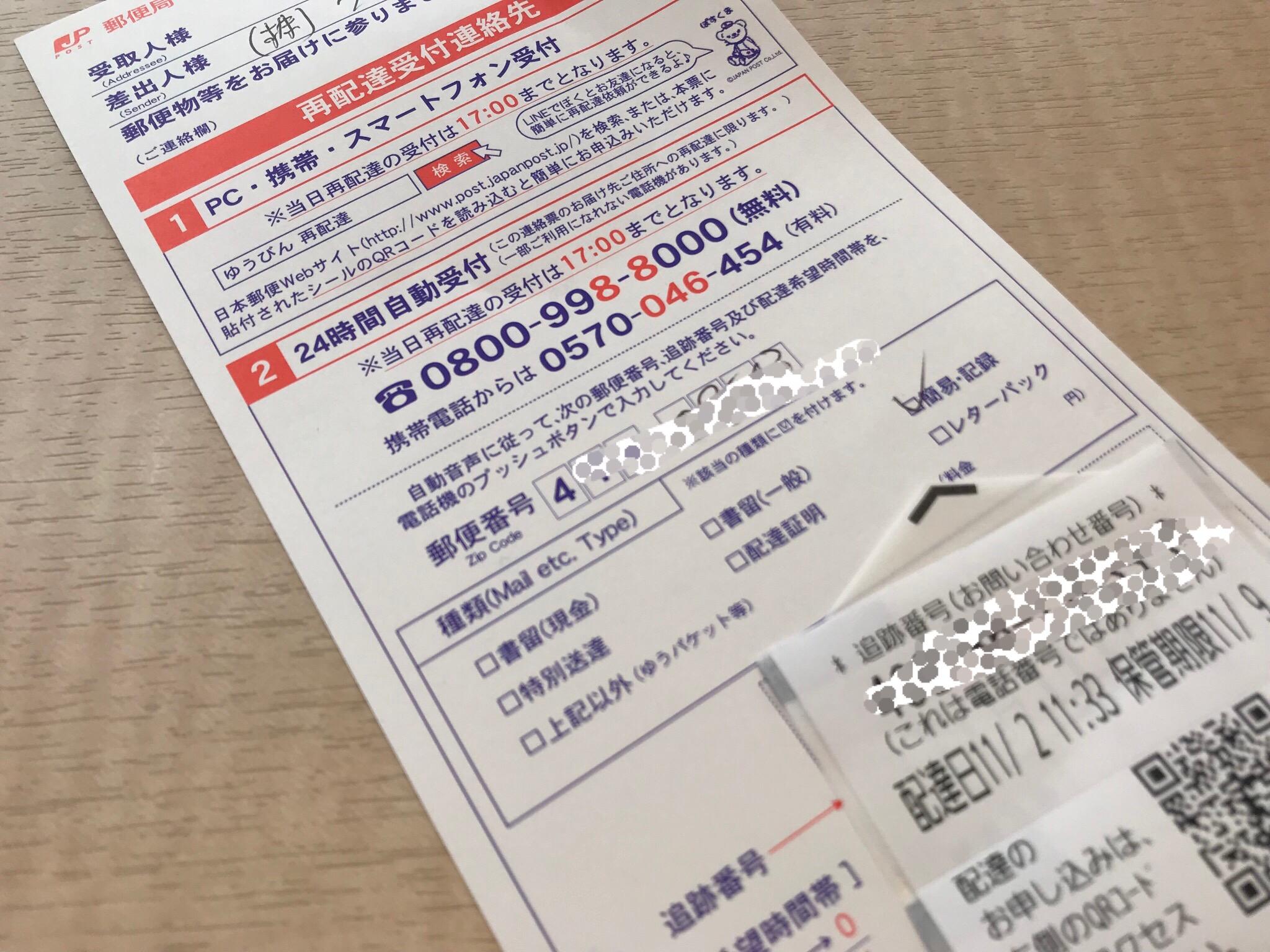【発見】面倒な郵便局の再配達受付が1分で終わる方法