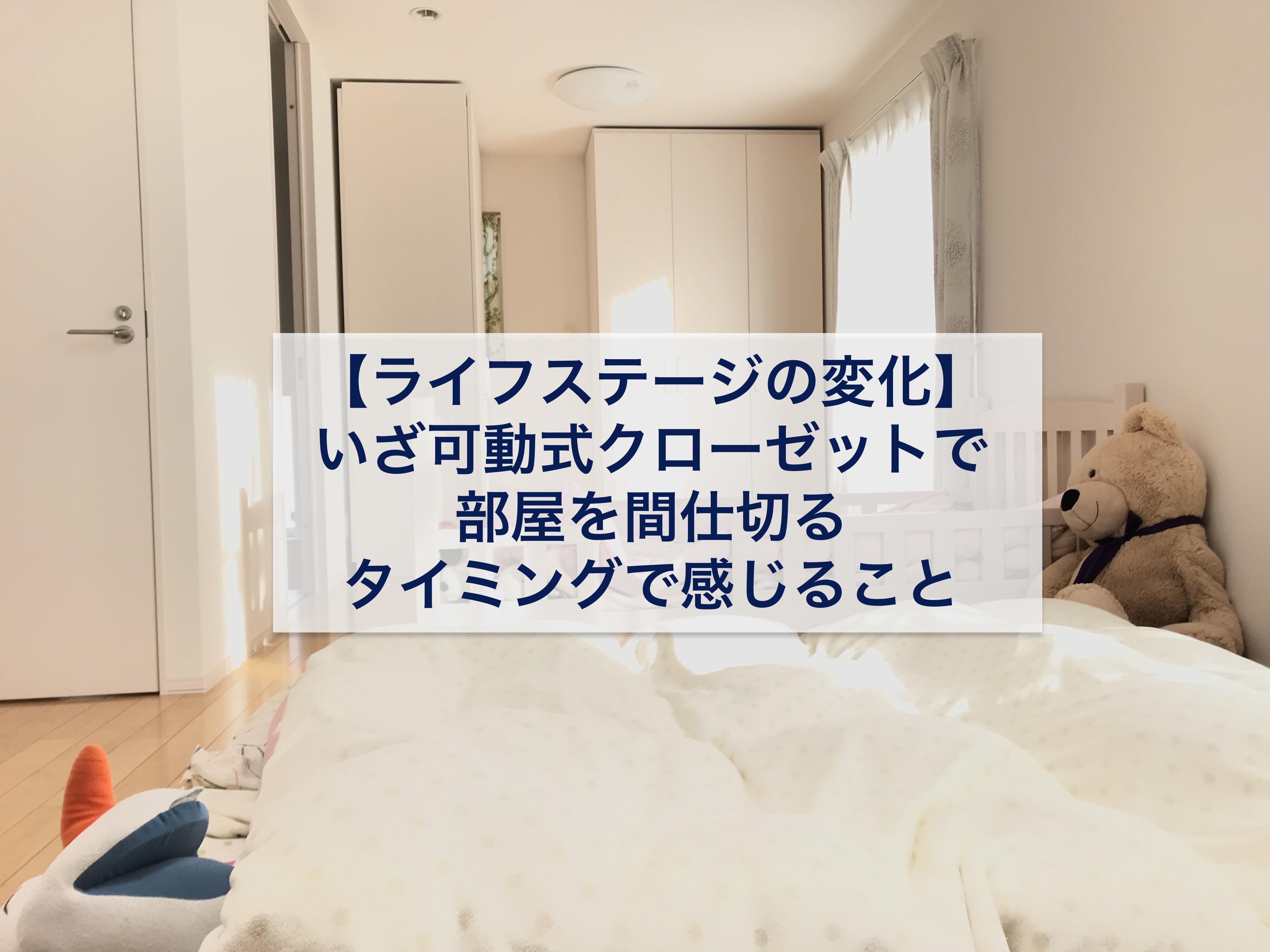 LIMIA掲載:可動式クローゼットで部屋を分けるメリットデメリット