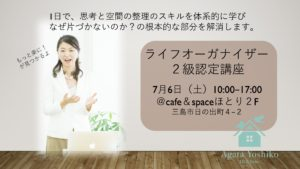 ライフオーガナイザー2級認定講座@三島市ほとり @ cafe&spaceほとり 2FRoom2