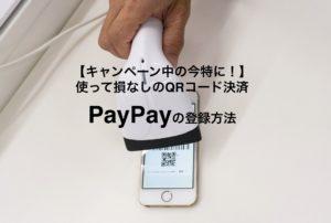 【キャンペーン中の今特に!】使って損なしのQRコード決済PayPay登録方法
