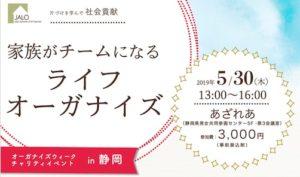 【静岡チャリティイベント】一番長く過ごす家族との関係性が良くなるイベントです!