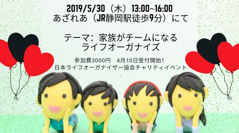 家族のチームワークを高めるヒント満載!チャリティイベントin静岡