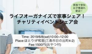 ライフオーガナイズで家事シェア!チャリティイベントシェア座談会in三島 @ カフェ&スペースほとり