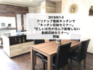 【6/1・2】クリナップ富士ショールームにて無料のキッチン収納情報が学べるイベント!