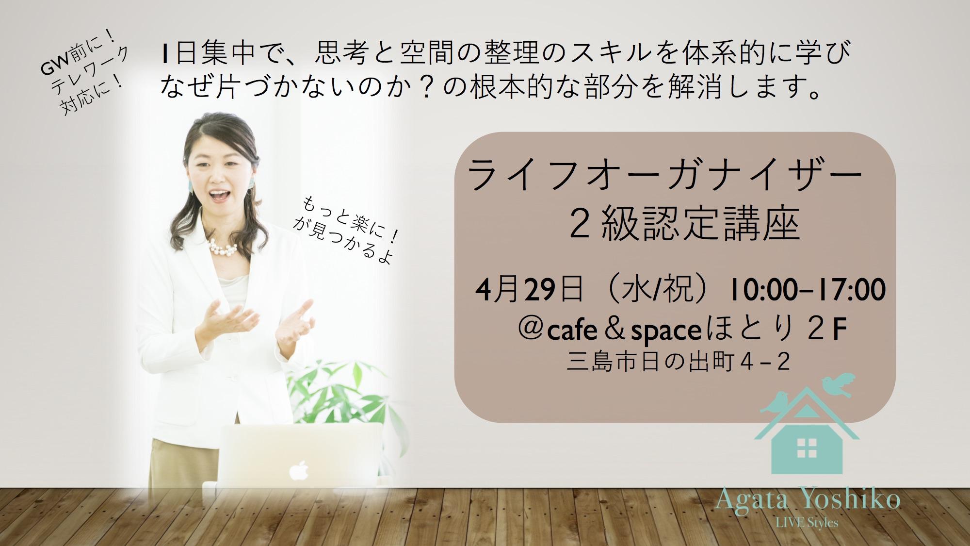 ライフオーガナイザー2級認定講座@三島市ほとり