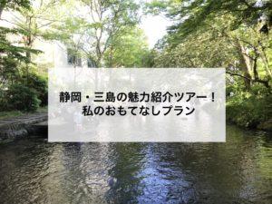 静岡・三島の魅力紹介ツアー! 私のおもてなしプラン
