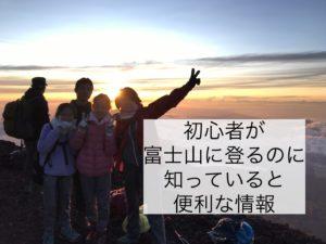初心者が富士山に登るのに知っていると便利な情報