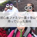 初心者ファミリー富士登山で持っていった食料
