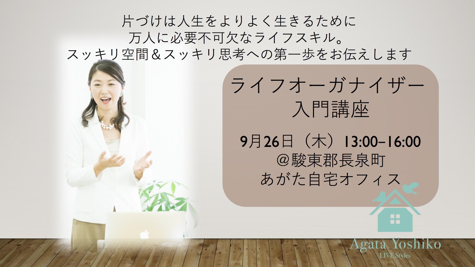【残席1】ライフオーガナイザー入門講座@駿東郡長泉町