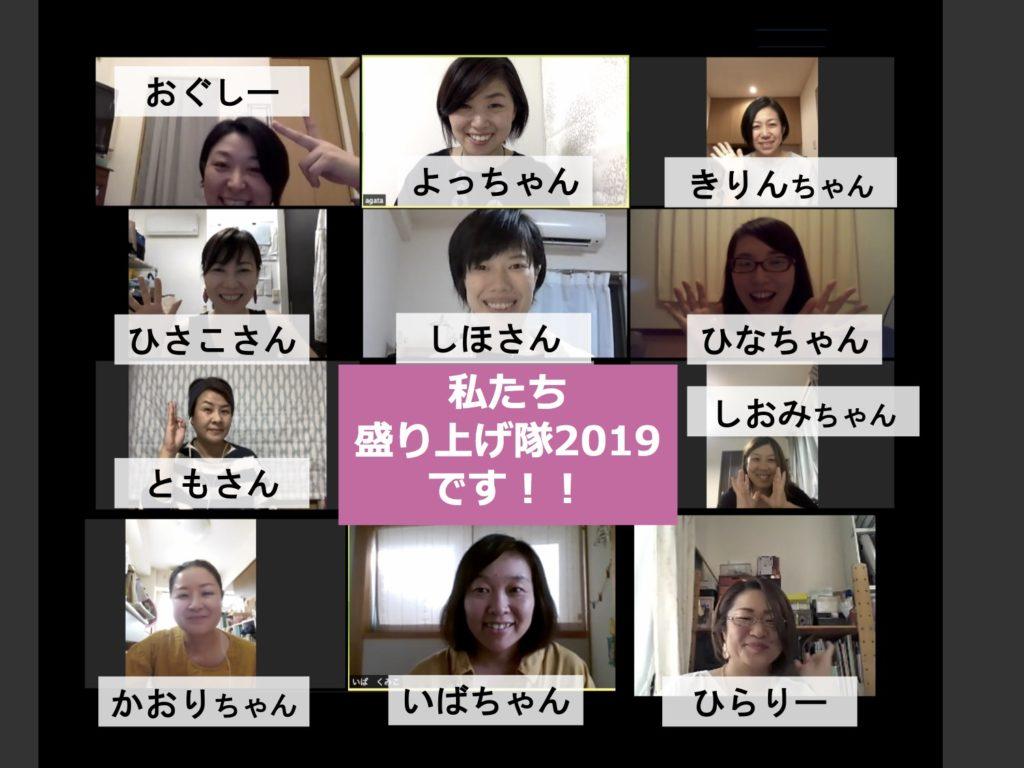 盛り上げ隊2019メンバー