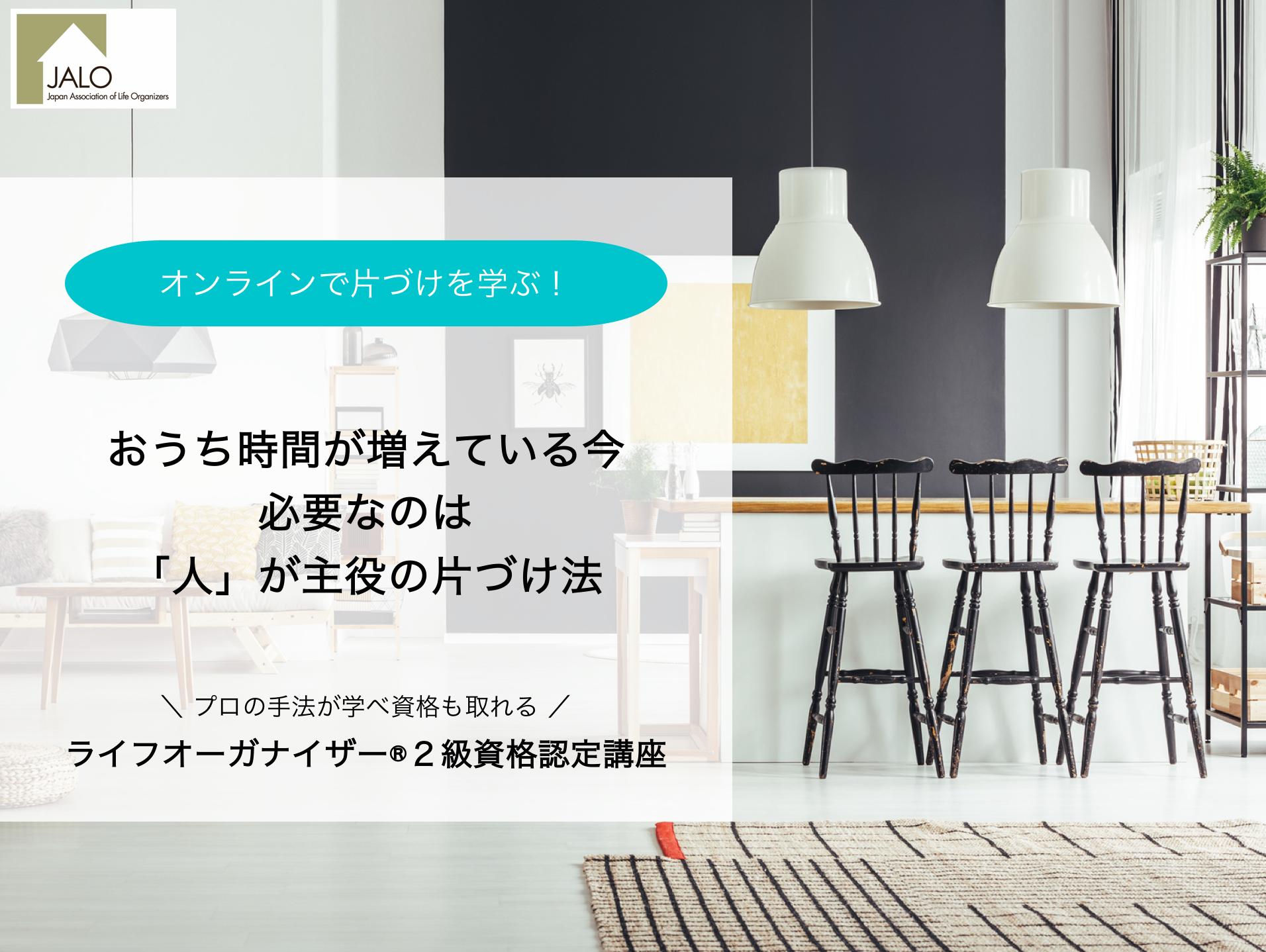 【オンライン開催】ライフオーガナイザー2級認定講座*平日開催