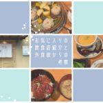 お気に入りの飲食店紹介と外食欲からの考察